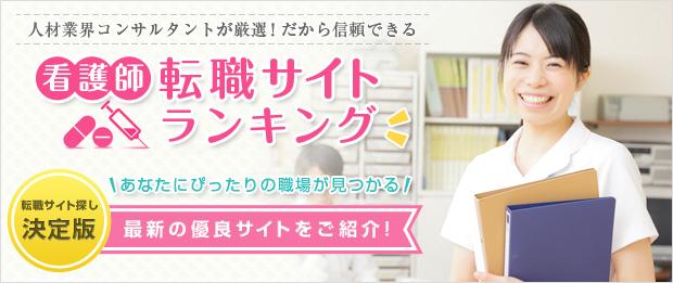 看護師の転職情報サイト